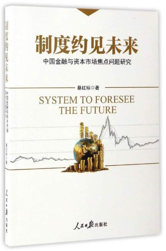 制度约见未来:中国金融与资本市场焦点问题研究