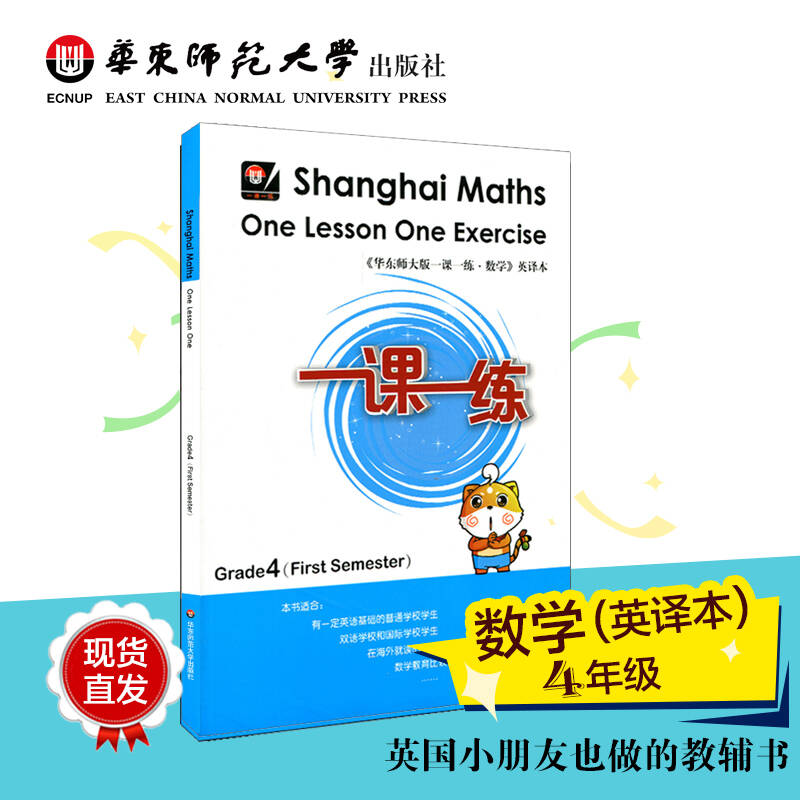 Shanghai Maths One Lesson One Exercise (Grade 4 ,First Semester)