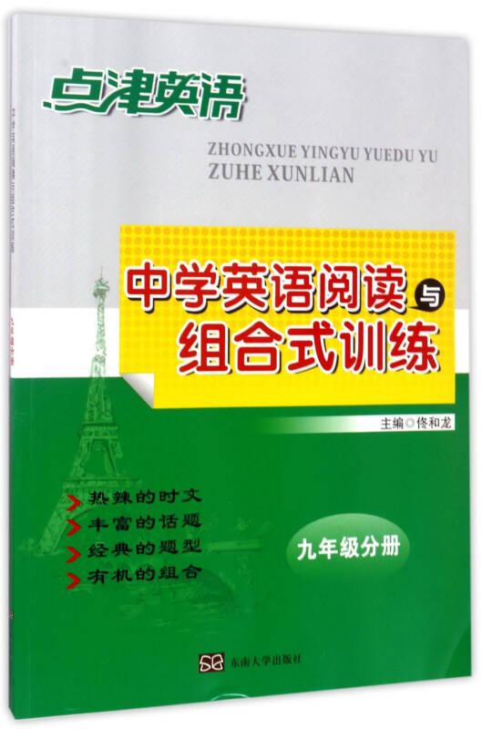 点津英语:中学英语阅读与组合式训练(九年级分册)