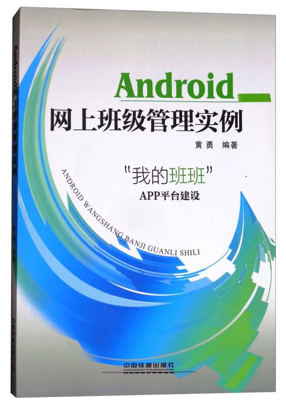 "Android网上班级管理实例:""我的班班""APP平台建设"
