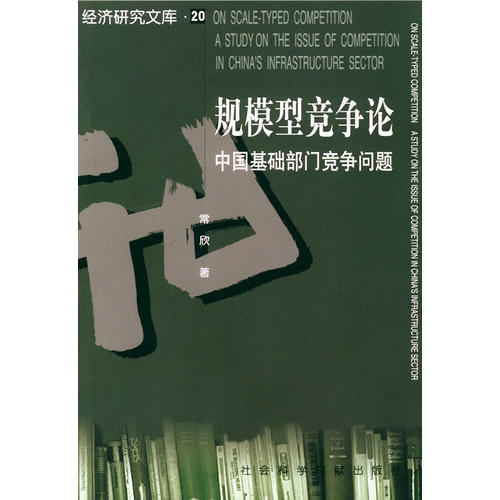 规模型竞争论:中国基础部门竞争问题/经济研究文库