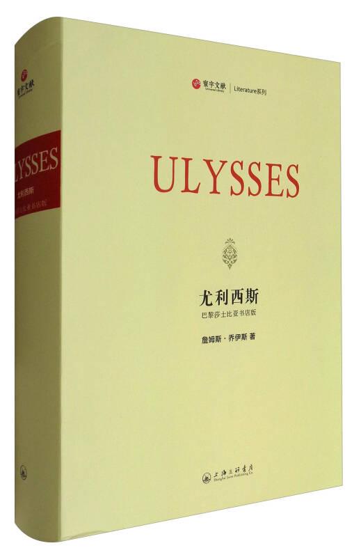 Literature系列:尤利西斯(巴黎莎士比亚书店版)