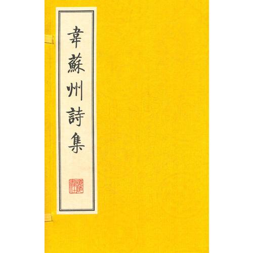韦苏州诗集(线装二册、宣纸8开、一版一次)
