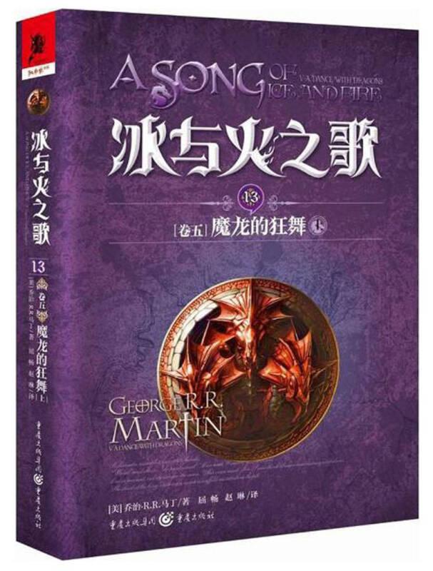 冰与火之歌 冰与火之歌13(卷五)魔龙的狂舞(上)(新版)/(美)乔治.R.R.马丁