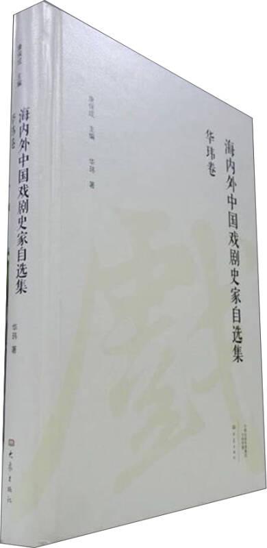 海内外中国戏剧史家自选集 华玮卷