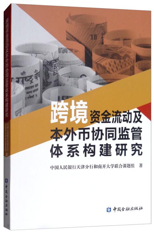 跨境资金流动及本外币协同监管体系构建研究