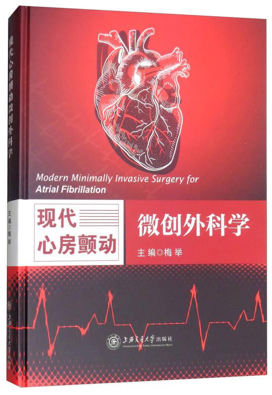 现代心房颤动微创外科学