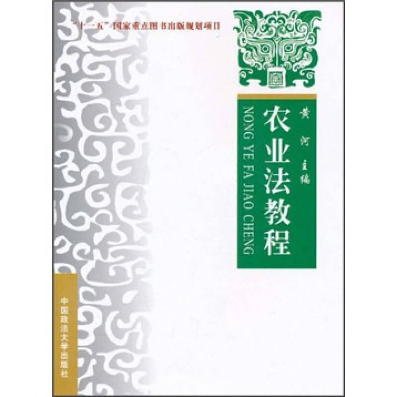 """""""十一五""""国家重点图书出版规划项目:农业法教程"""
