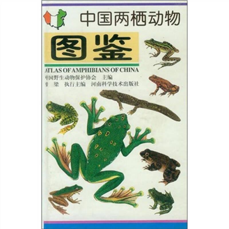 中国两栖动物图鉴_费梁 著;中国野生动物保护协会 编