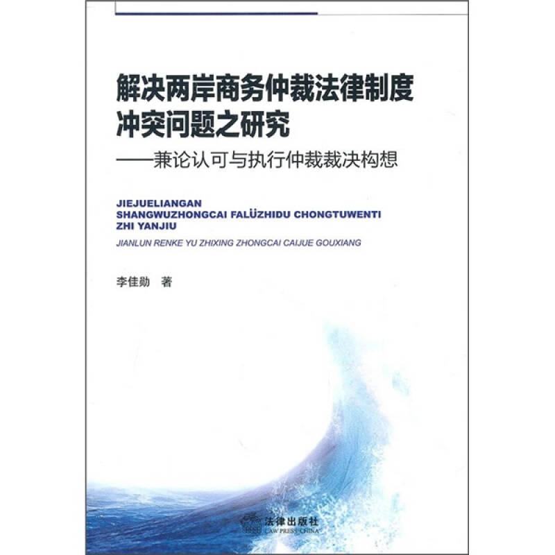 解决两岸商务仲裁法律制度冲突问题之研究:兼论认可与执行仲裁裁决构想