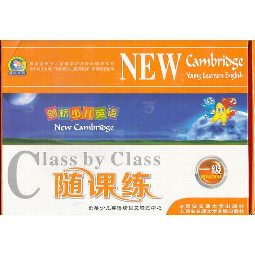 剑桥qy88英语随课练 一级(第6版)
