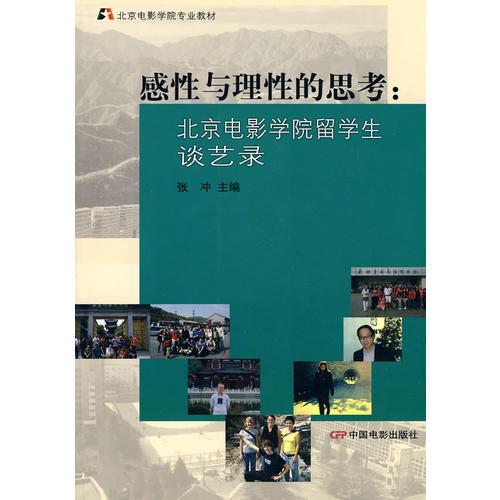 感性与理性的思考:北京电影学院留学生谈艺录