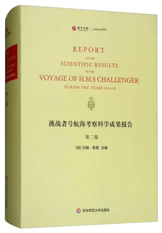 挑战者号航海考察科学成果报告(第2卷 英文版)/寰宇文献Science系列