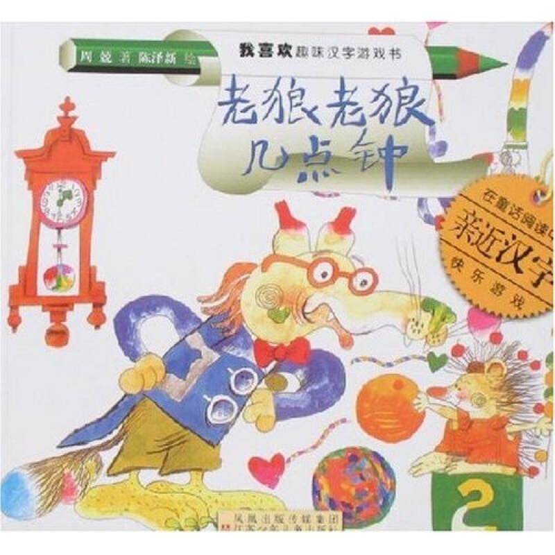 我喜欢趣味汉字游戏书:老狼老狼几点钟