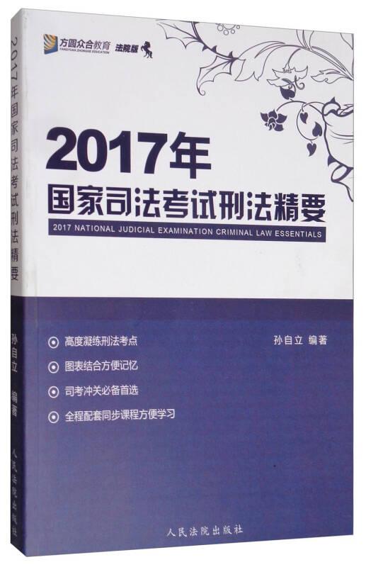 2017年国家司法考试刑法精要