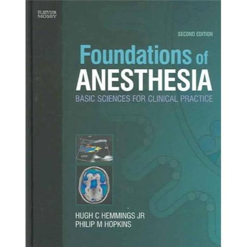 Foundations of Anesthesia麻醉学基础:临床基本概念
