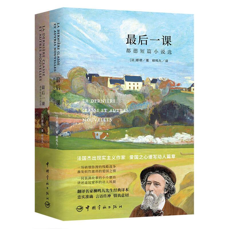 最后一课(买中文版全译本赠法文原版 套装共2册)