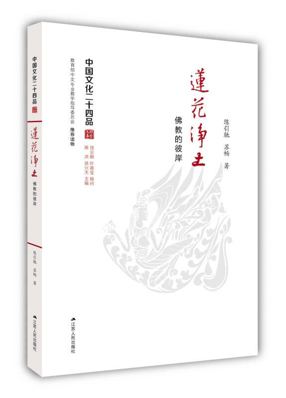 莲花净土:佛教的彼岸(中国文化二十四品系列图书)