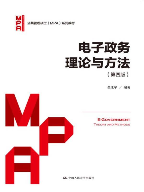 电子政务理论与方法(第四版)/公共管理硕士(MPA)系列教材