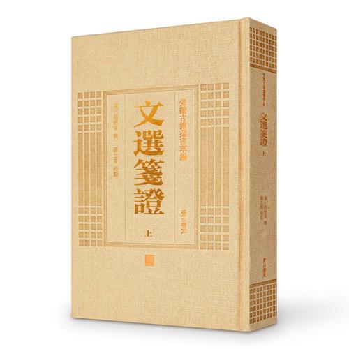 安徽古籍丛书萃编—文选笺证(上下册)