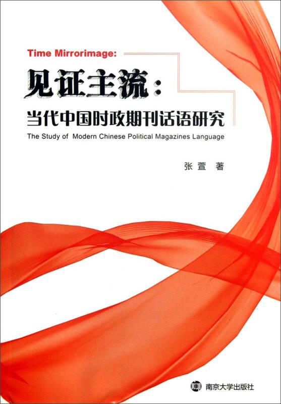 见证主流:当代中国时政期刊话语研究