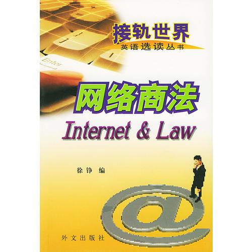 接轨世界英语选读丛书--网络商法