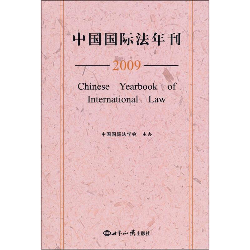 中国国际法年刊(2009)