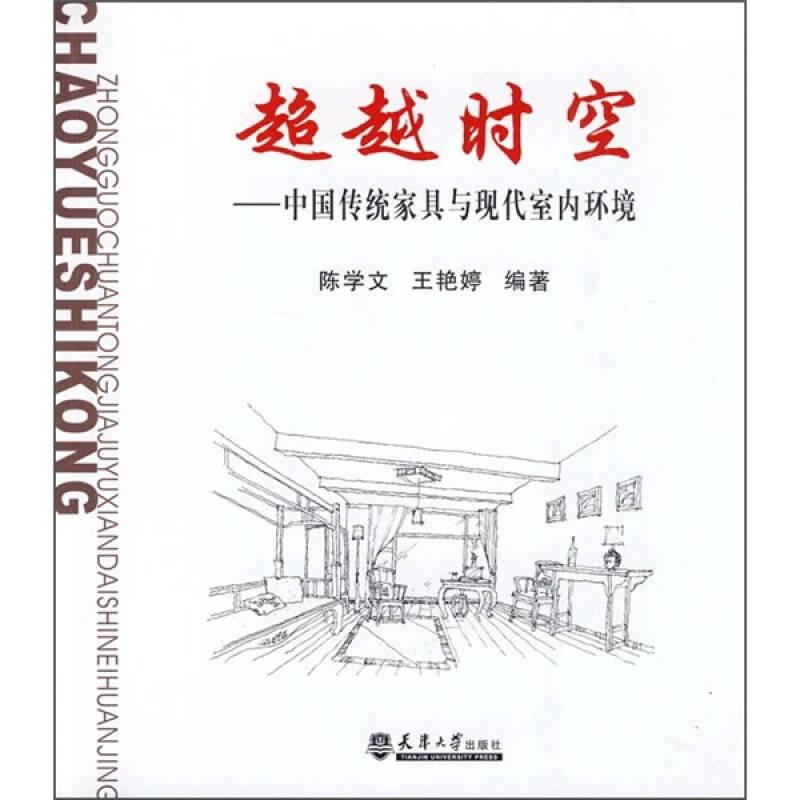 超越时空:中国传统家具与现代室内环境