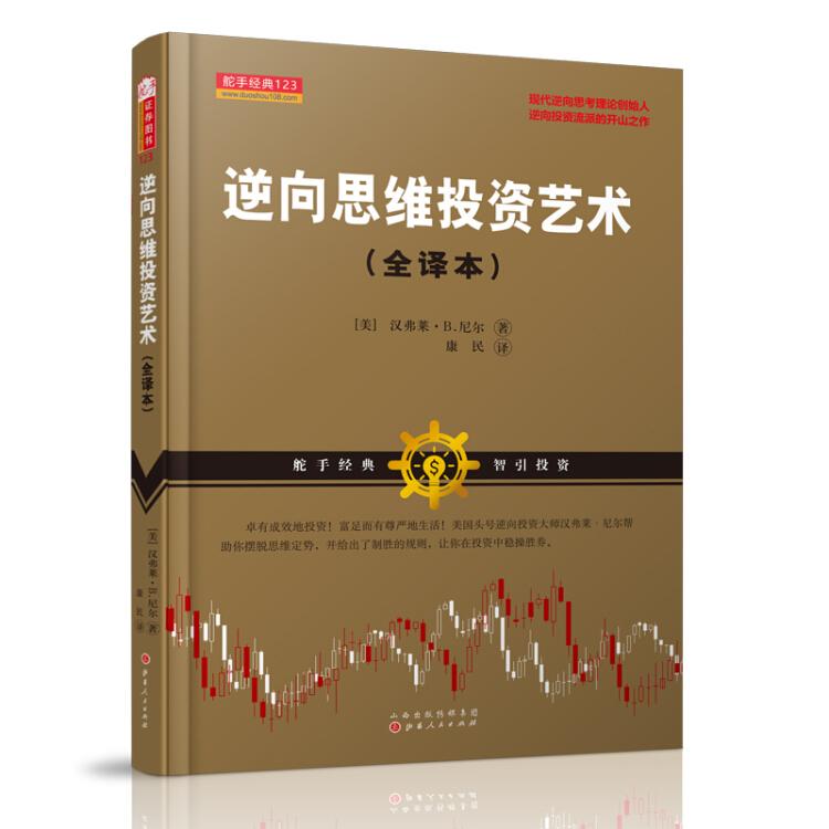 逆向思维投资艺术(全译本)