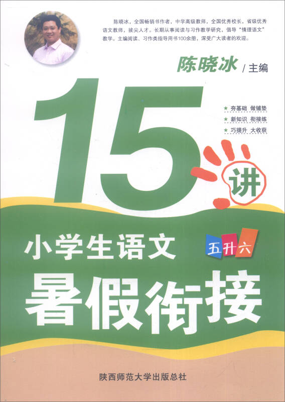 小学生语文暑假衔接15讲·五升六