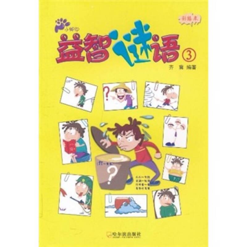 小脚印·益智谜语(3)(彩绘本)