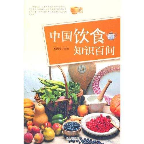 中小学生阅读系列之中国饮食知识百问