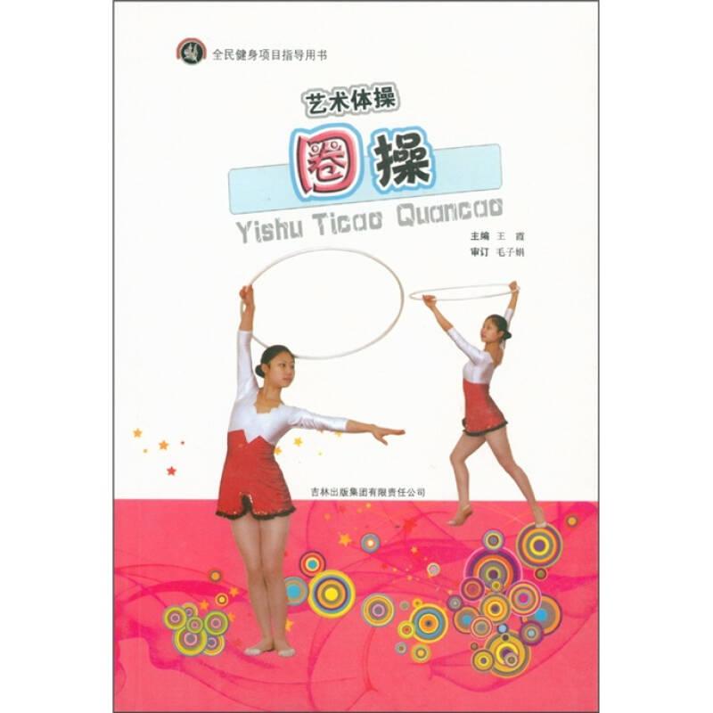 全民健身项目指导用书·艺术体操:圈操
