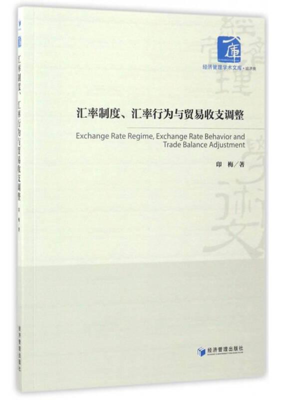 经济管理学术文库·经济类:汇率制度、汇率行为与贸易收支调整