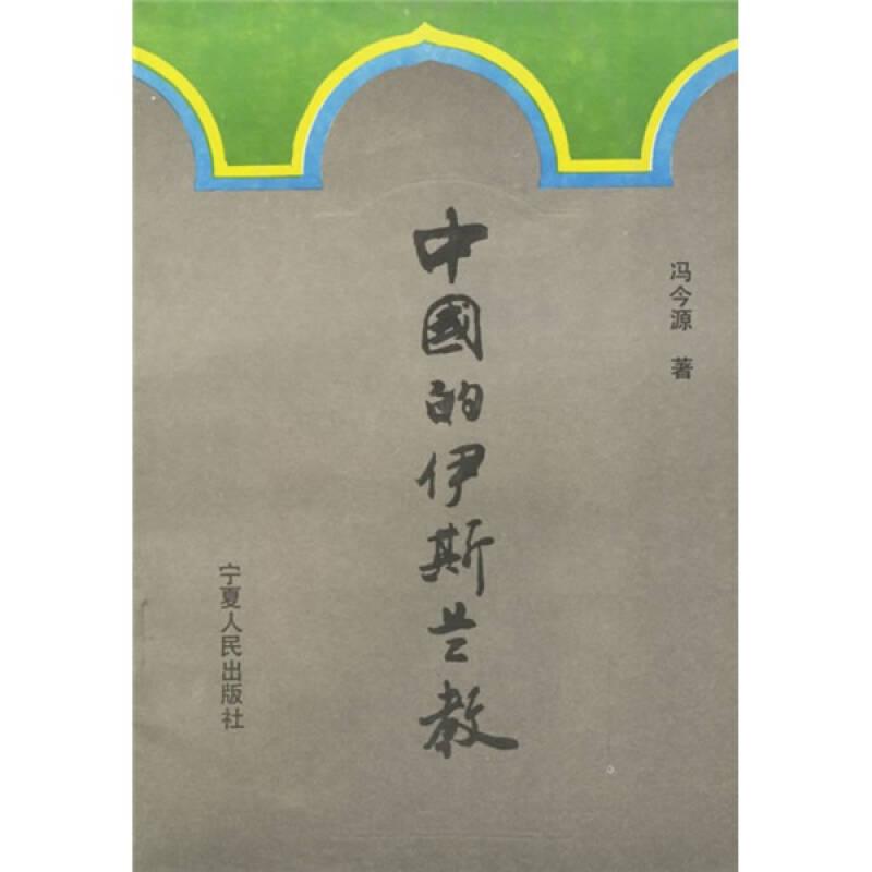 中国的伊斯兰教
