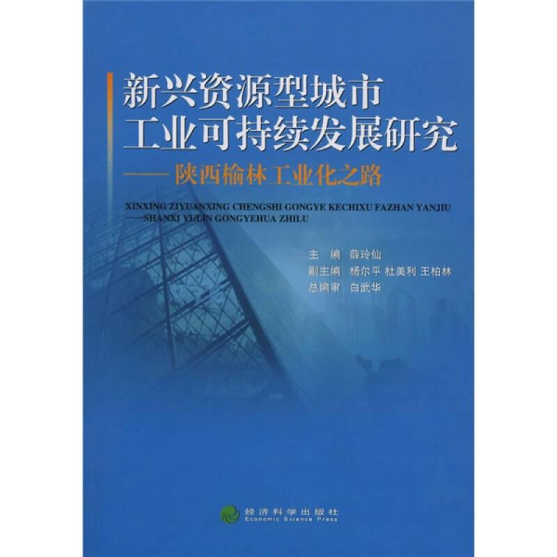 新兴资源型城市工业可持续发展研究:陕西榆林工业化之路