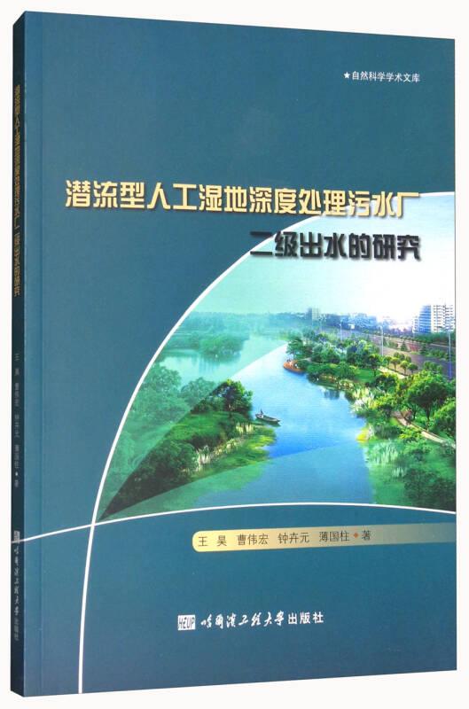 潜流型人工湿地深度处理污水厂二级出水的研究/自然科学学术文库