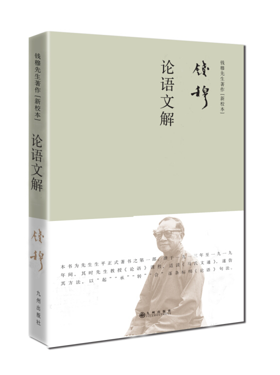 钱穆先生著作系列(简体精装):论语文解