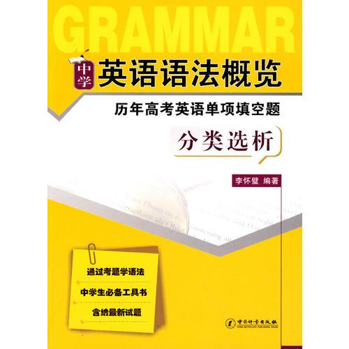 中学英语语法概览---历年高考英语单项填空题分类选析