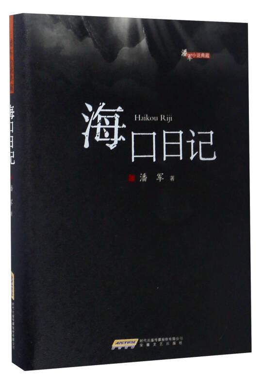 海口日记/潘军小说典藏