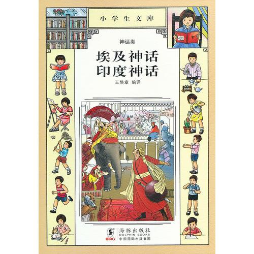 小学生文库002-埃及神话  印度神话