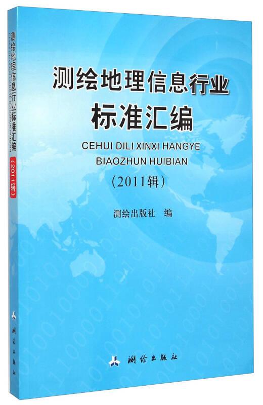 测绘地理信息行业标准汇编(2011辑)