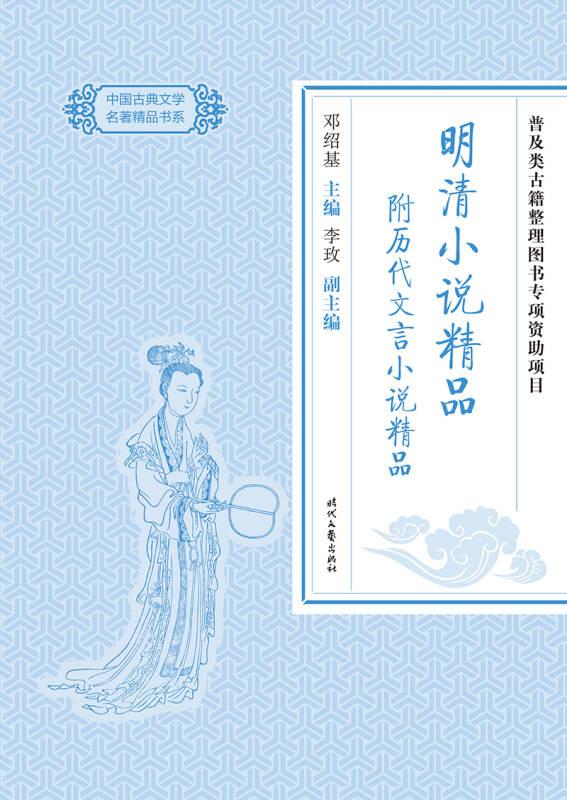 中国古典文学名著精品:明清小说精品 附历代文言小说精品