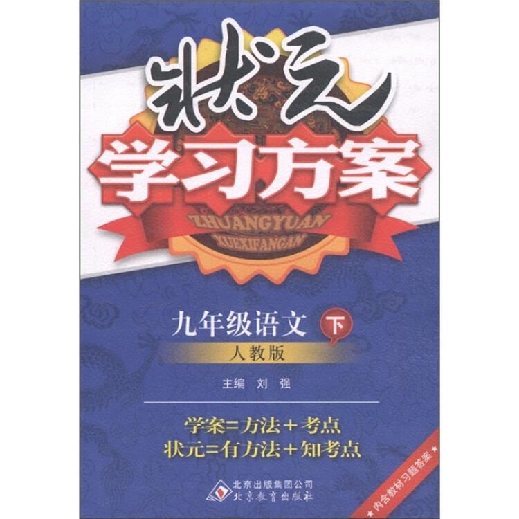 状元学习方案:9年级语文(下)(人教版)