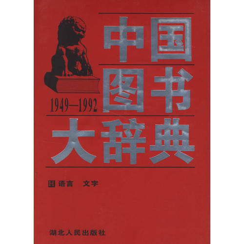 中国图书大辞典(1949-1992):语言、文字(5)