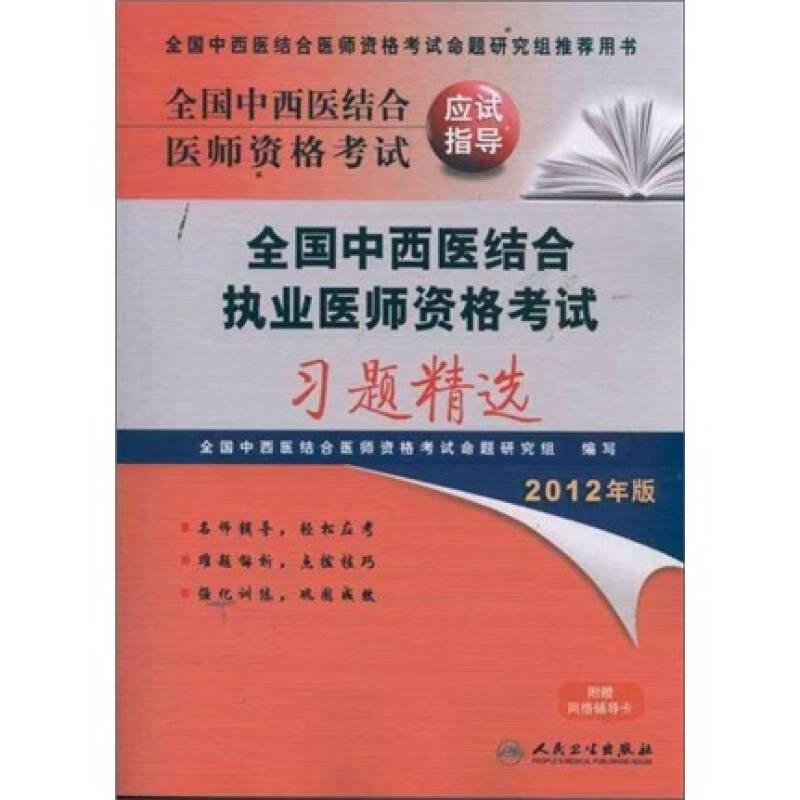 全国中西医结合医师资格考试应试指导:全国中西医结合执业医师资格考试习题精选(2012年版)