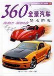 暴走潜龙-360全景汽车