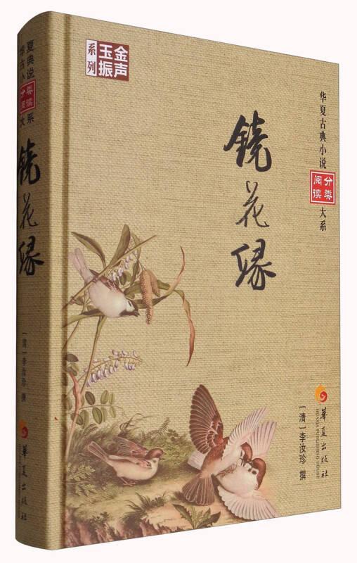 华夏古典小说分类阅读大系:镜花缘