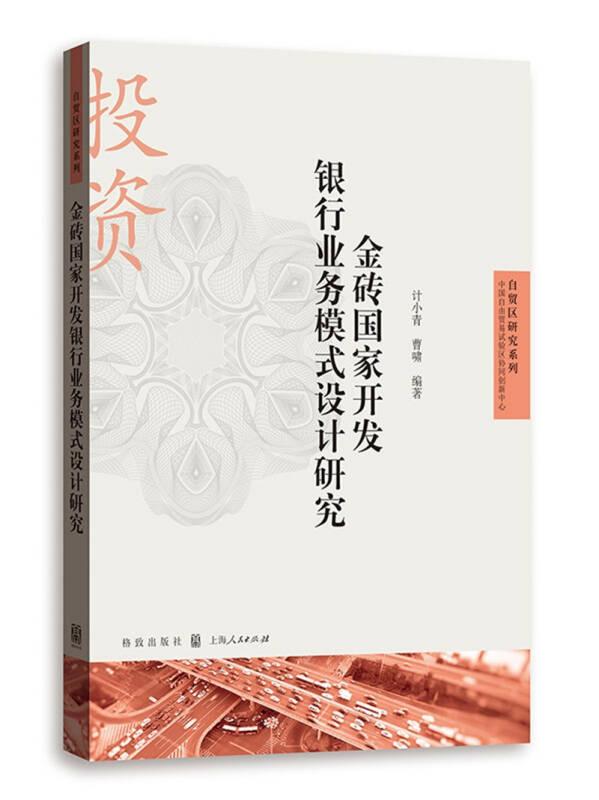 金砖国家开发银行业务模式设计研究