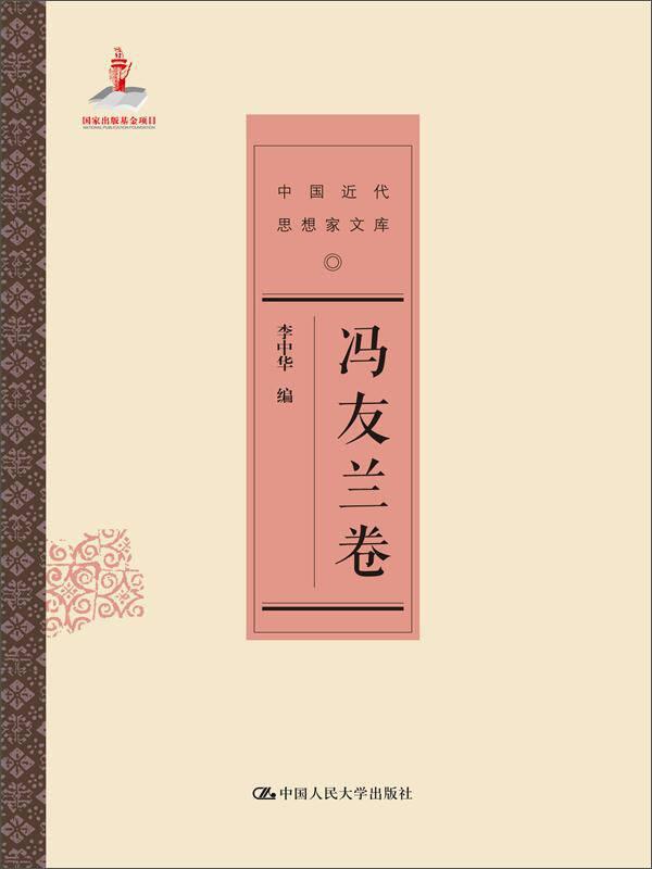 冯友兰卷/中国近代思想家文库